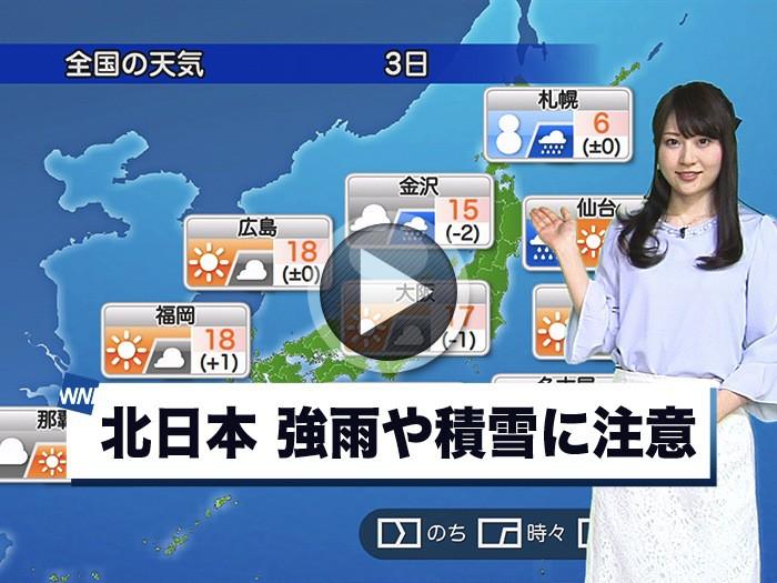 動画】明日12月2日(金)の天気・お天気キャスター解説 | ウェザーニュース
