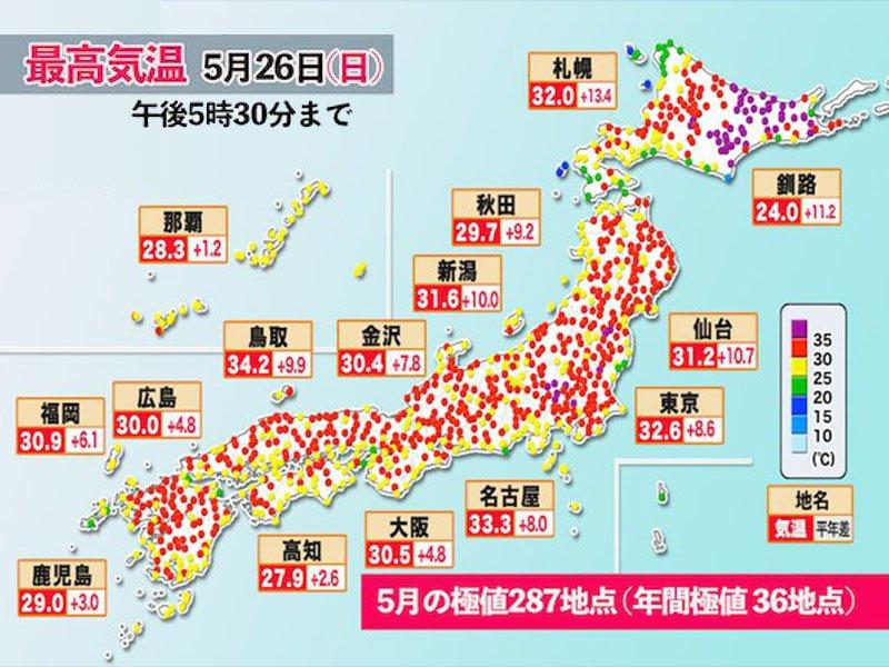 松山 の 天気 予報 松山地方気象台の今日・明日の天気 週末の天気・紫外線情報【お出かけスポット天気】