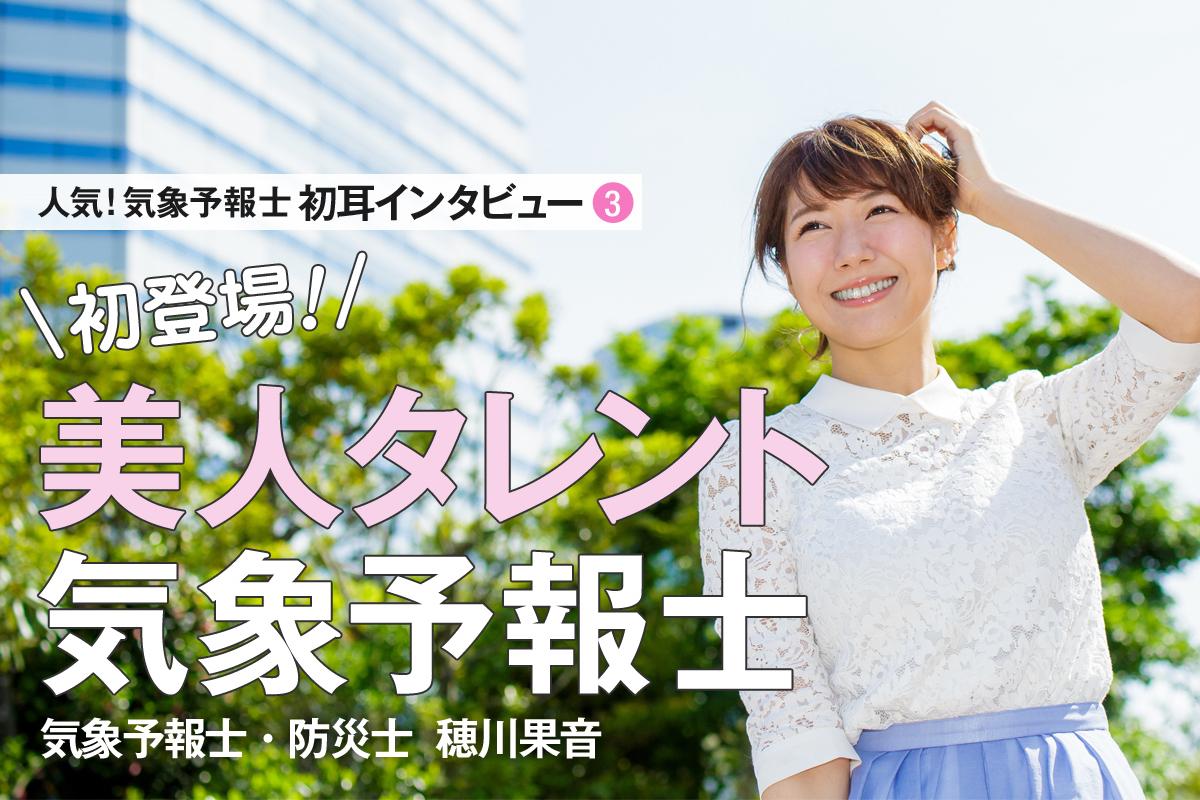 http://smtgvs.weathernews.jp/soramagazine/img/201606/08/08_index_pc.jpg
