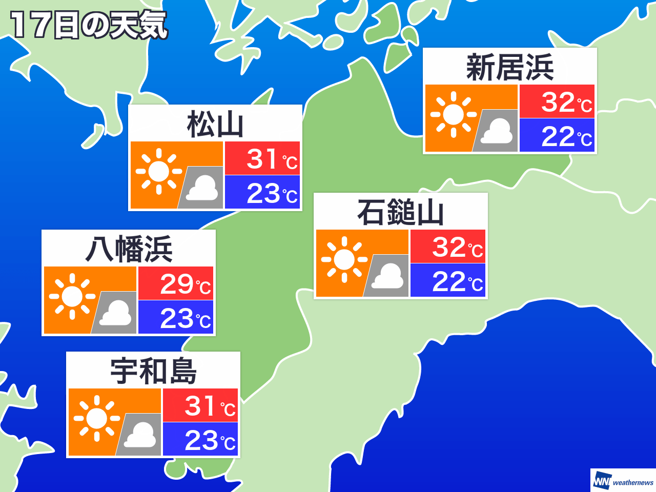 松山 市 の 天気 予報