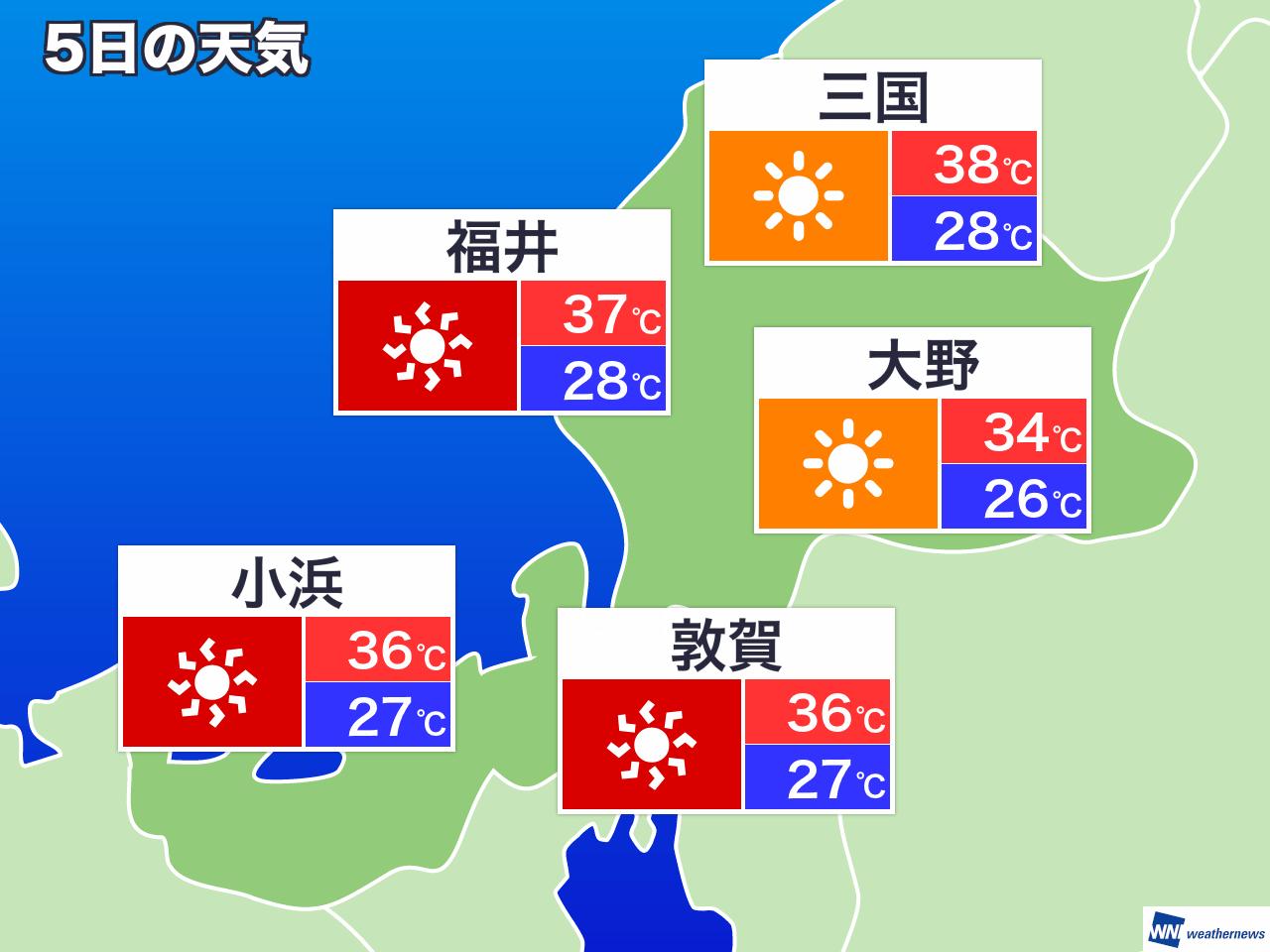 予報 福井 市 天気