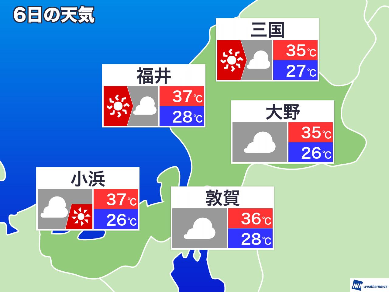 12月2日(月) 福井県の明日の天気 - ウェザーニュース
