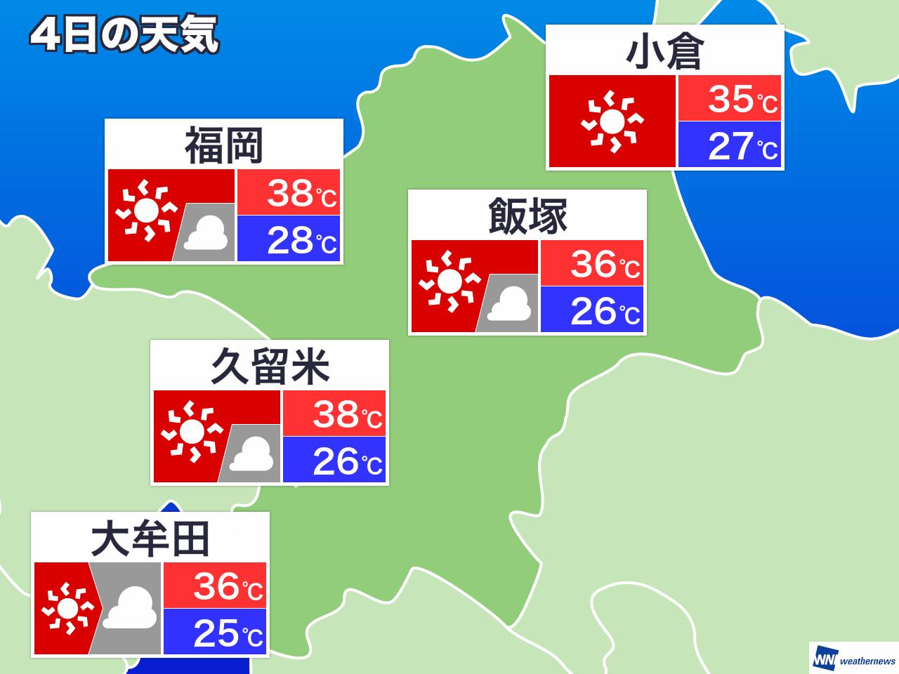 市 福岡 県 天気 古賀
