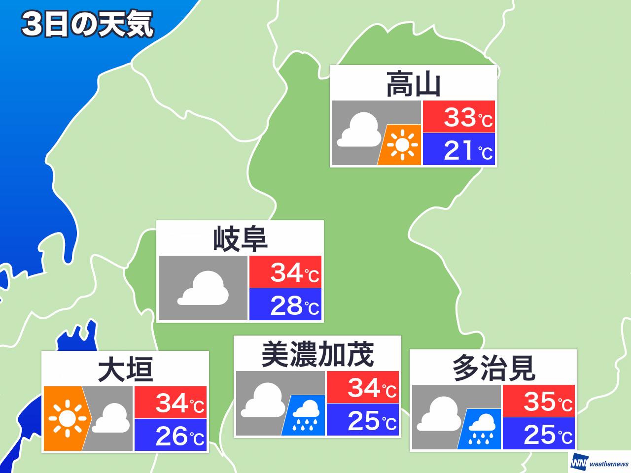 市 天気 今日 の 岐阜