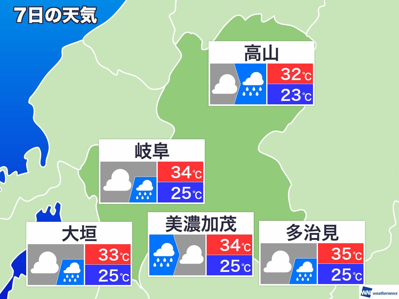 天気 大垣
