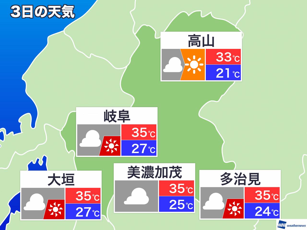 岐阜 県 美濃 加茂 市 天気