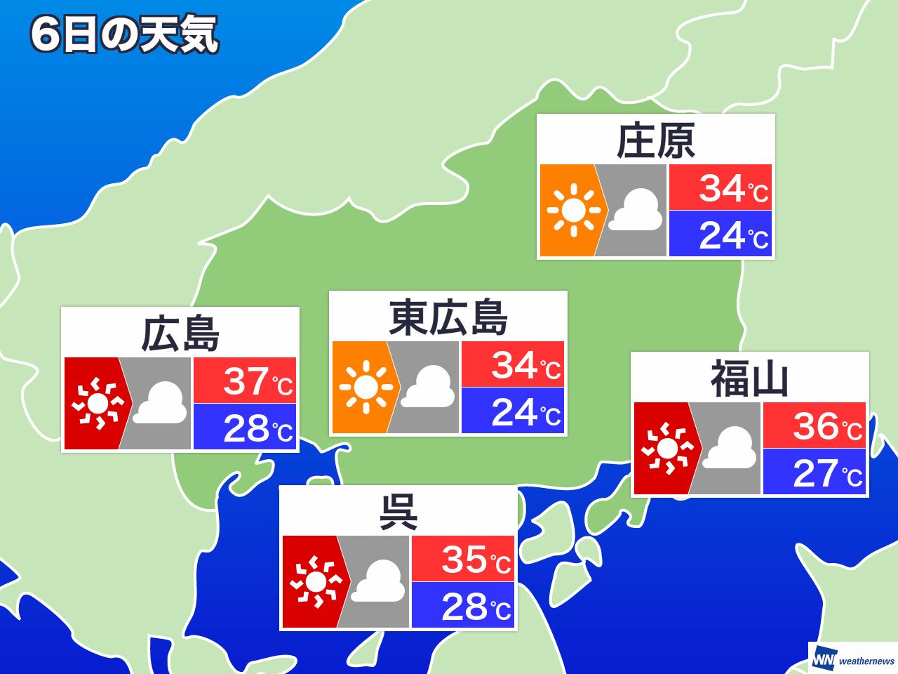 明日 の 広島 の 天気 は