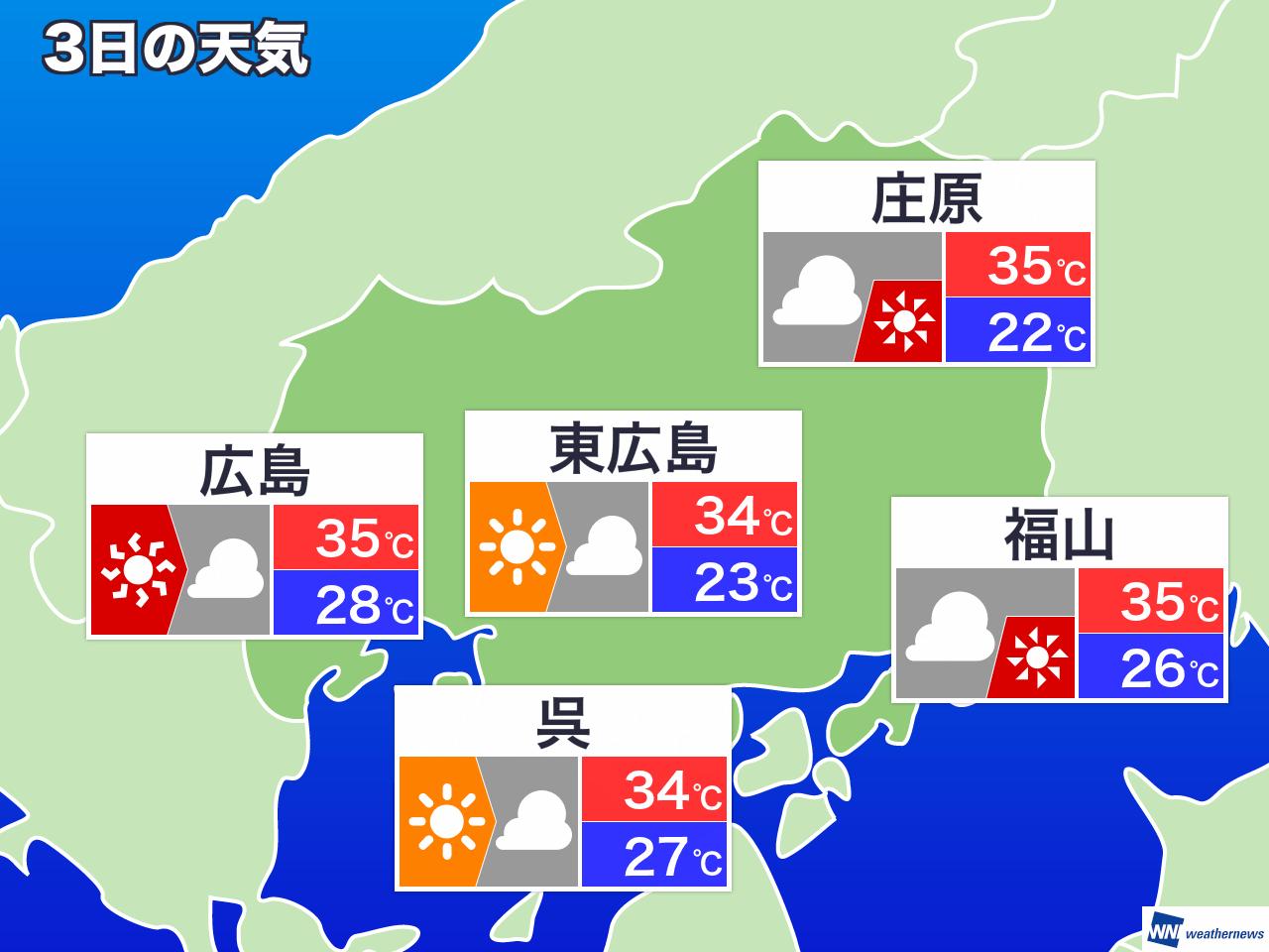 広島 県 の 天気 予報