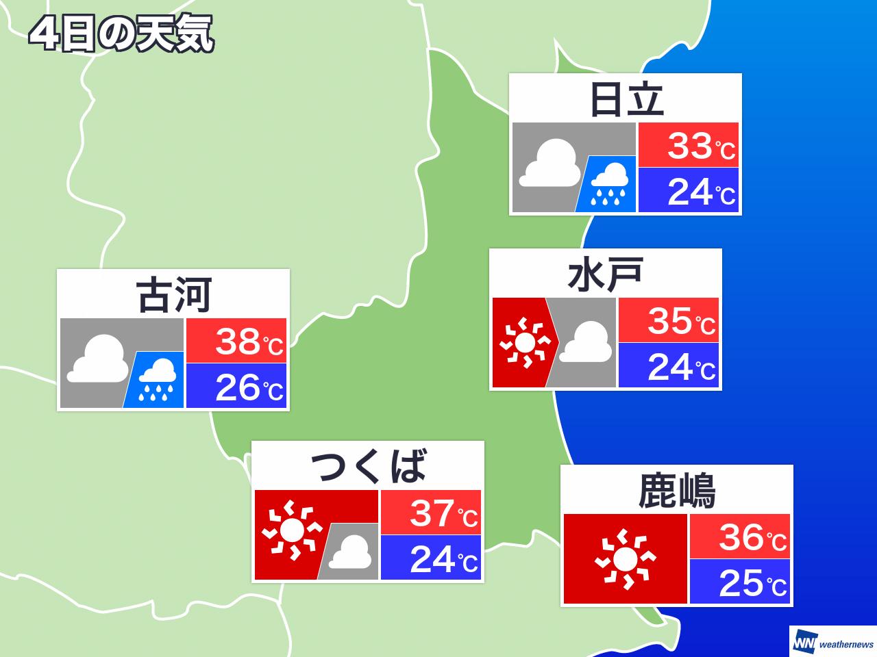 12月2日(月) 茨城県の今日の天気 - ウェザーニュース