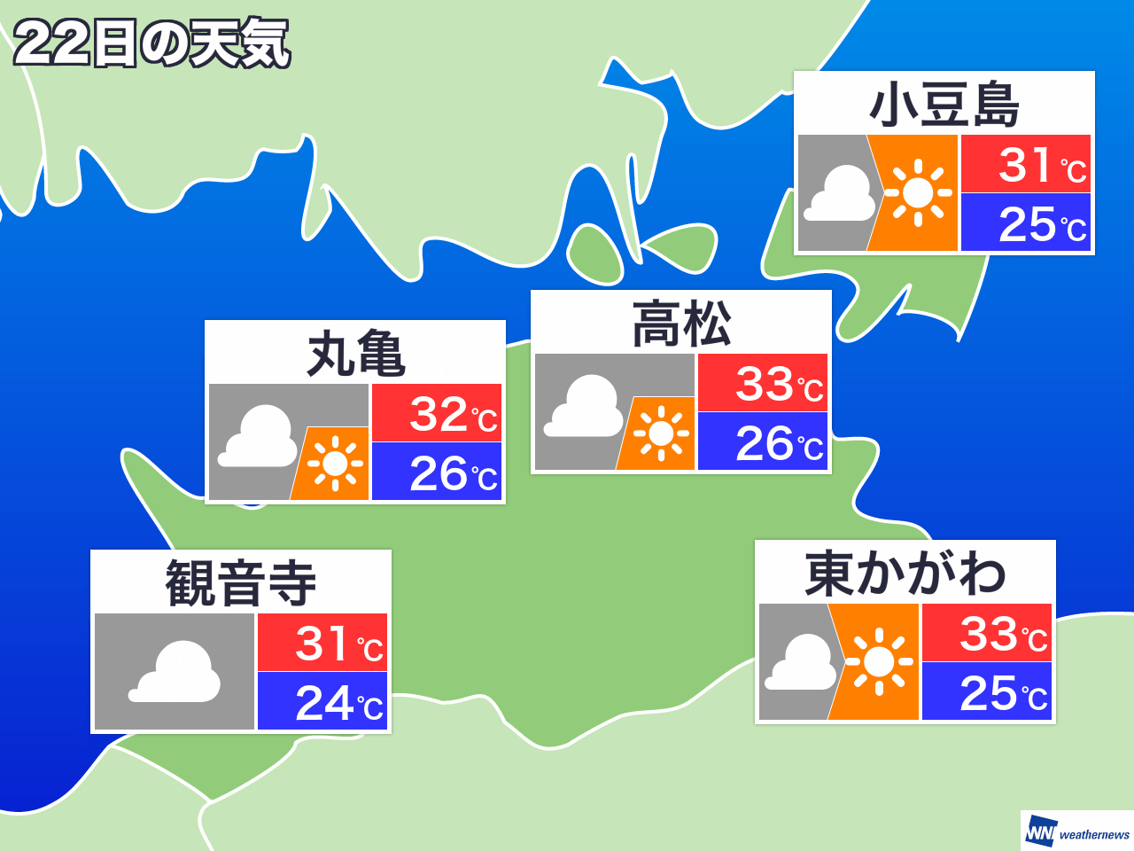 高松 天気 10 日間 2週間天気(旧:10日間天気) -