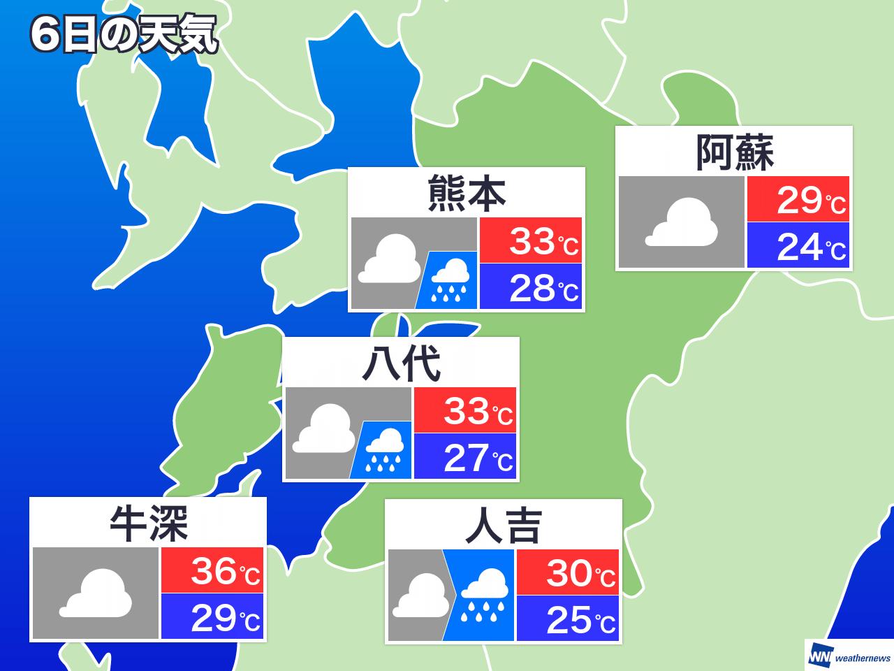 1 熊本 時間 天気