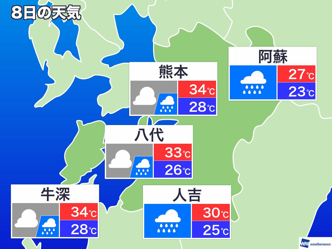天気 予報 週間 熊本 「天気痛」週間予報 今週末は頭痛などに注意(ウェザーニュース)