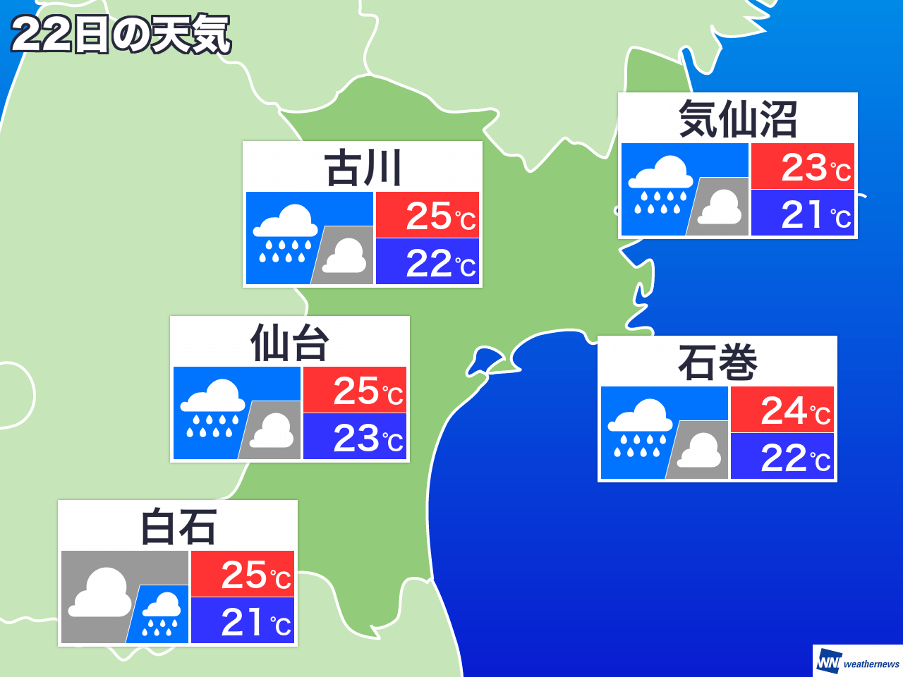 の 宮城 県 天気 今日