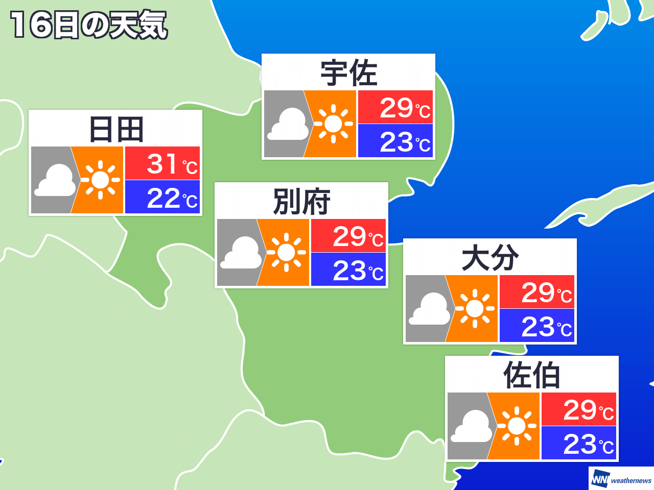大分 天気 10 日間