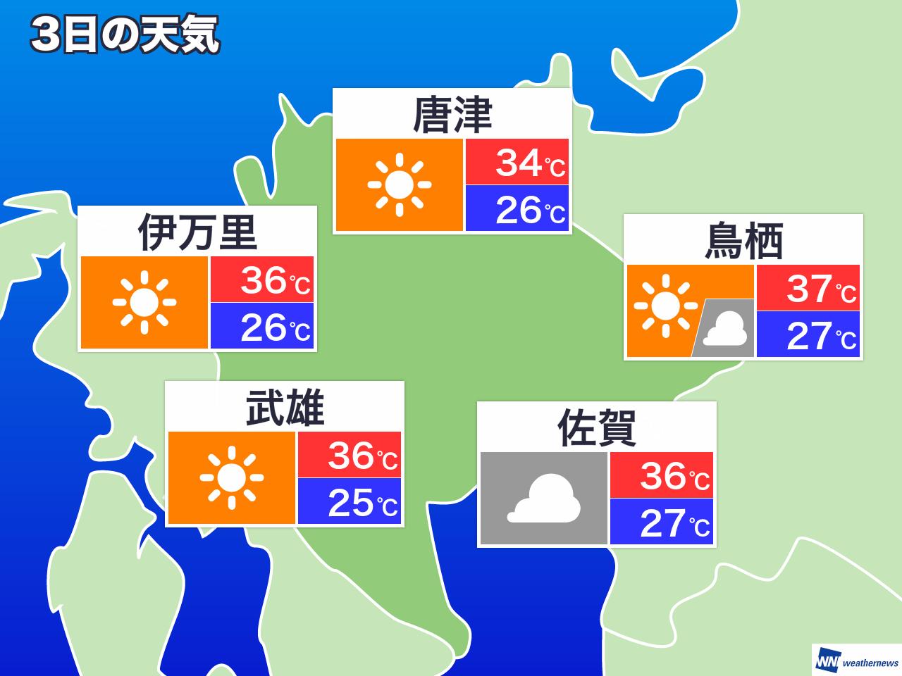 天気 予報 唐津 唐津市の10日間天気(6時間ごと)