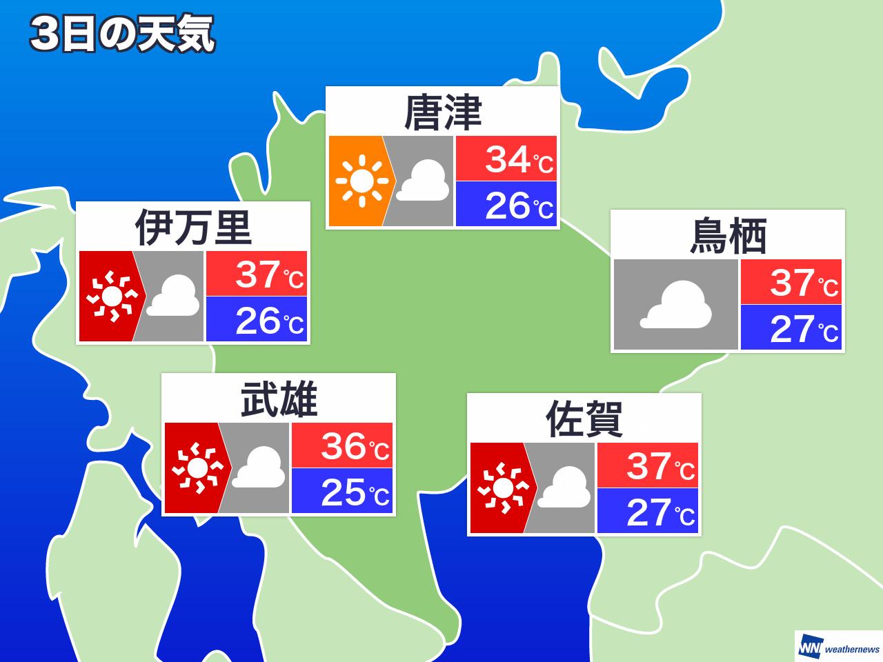 天気 唐津 の 今日