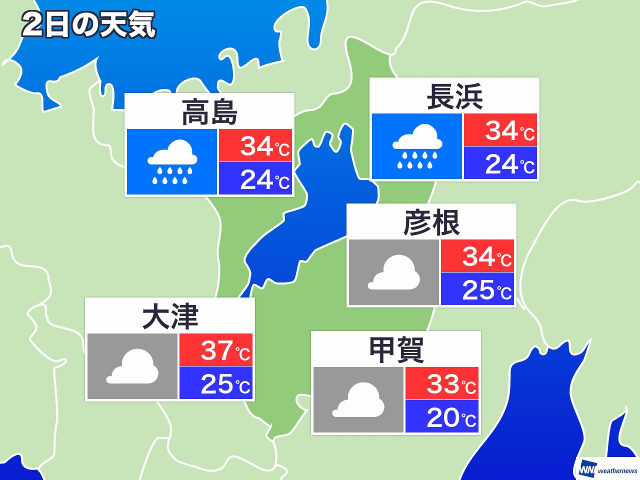 県 ニュース 滋賀