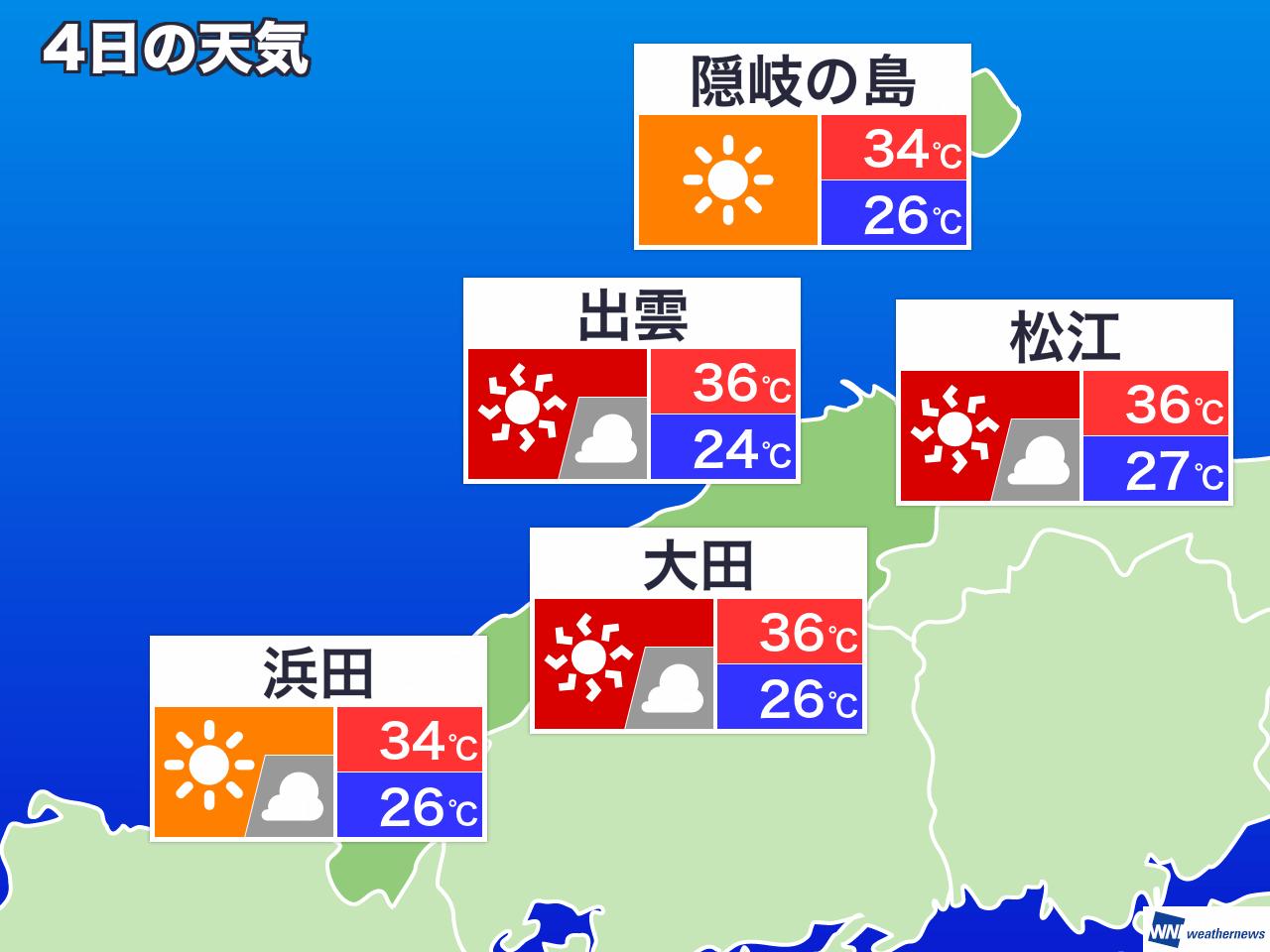 天気 松江 の 明日