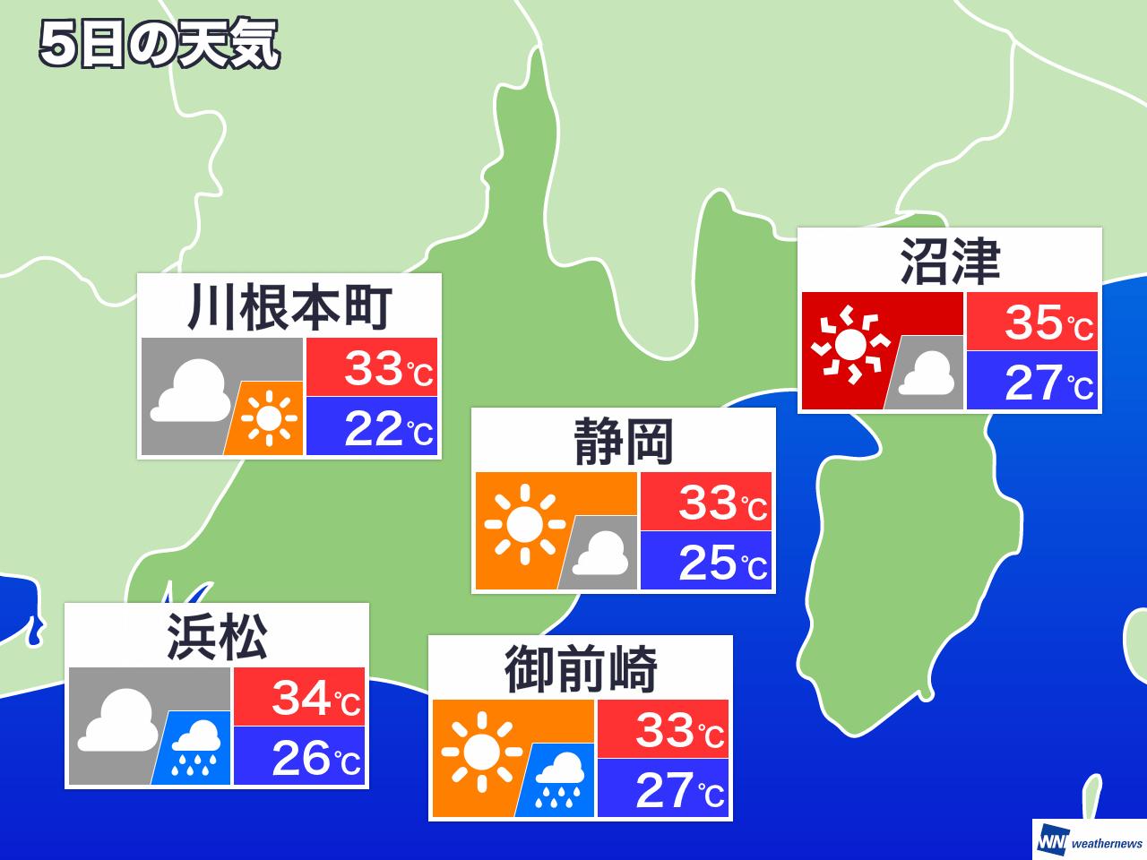 浜松 市 中 区 天気