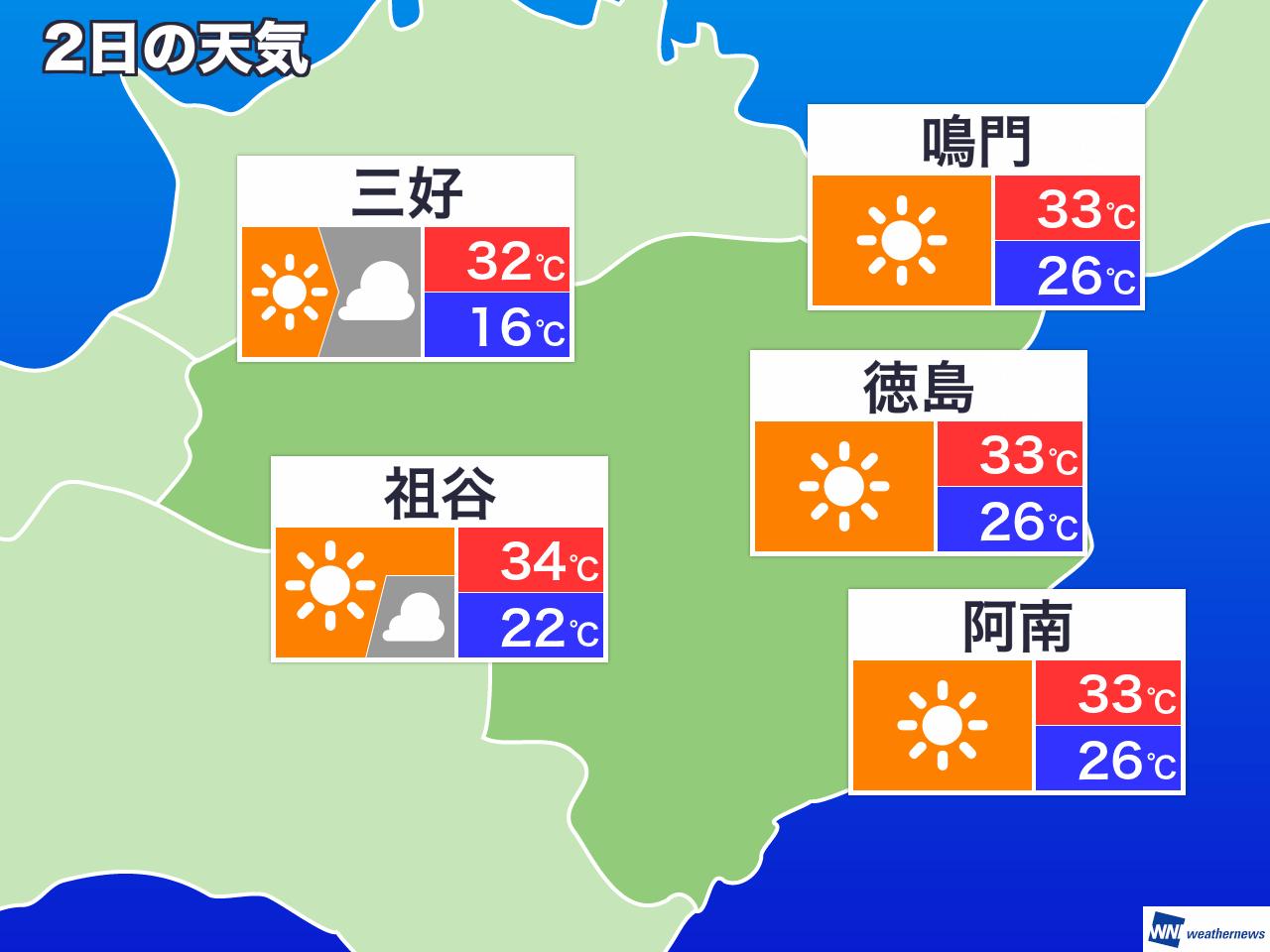 天気 徳島 県