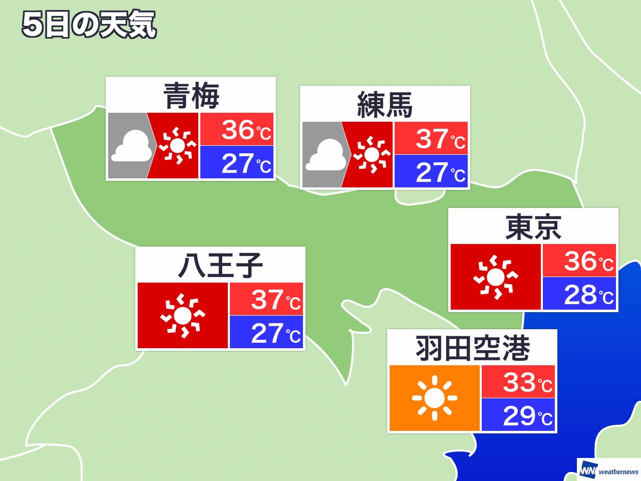 12月2日(月) 東京都の今日の天気 - ウェザーニュース