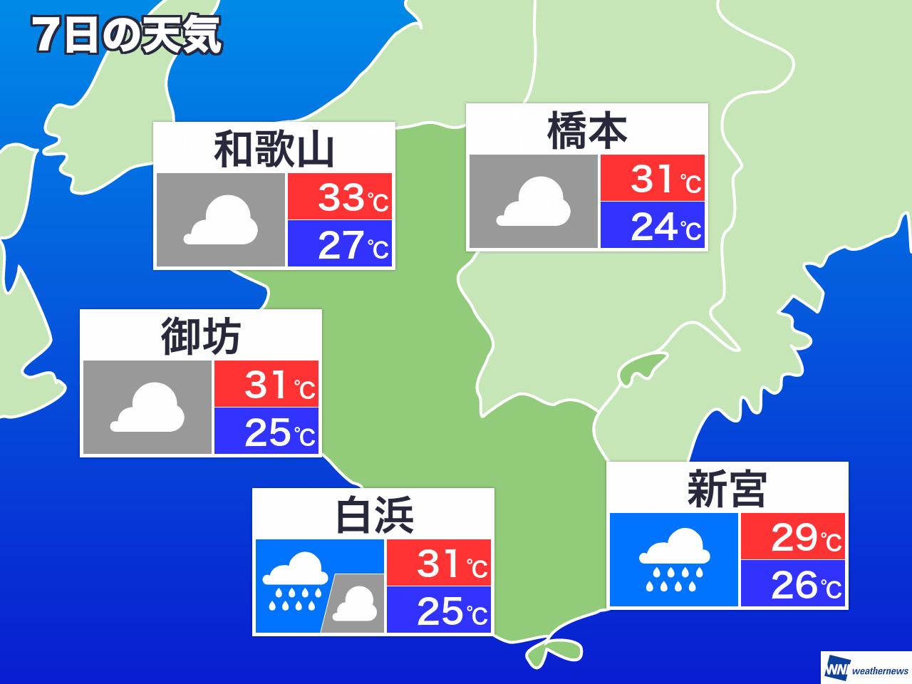 明日 の 天気 和歌山 神奈川県 今日・明日の天気、気温、警報 @nifty天気予報