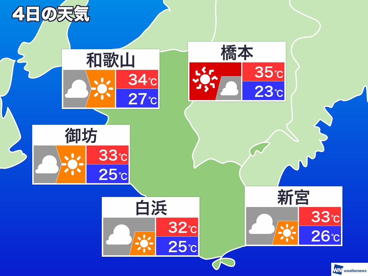 明日 の 天気 和歌山 和歌山市の10日間天気(6時間ごと) -