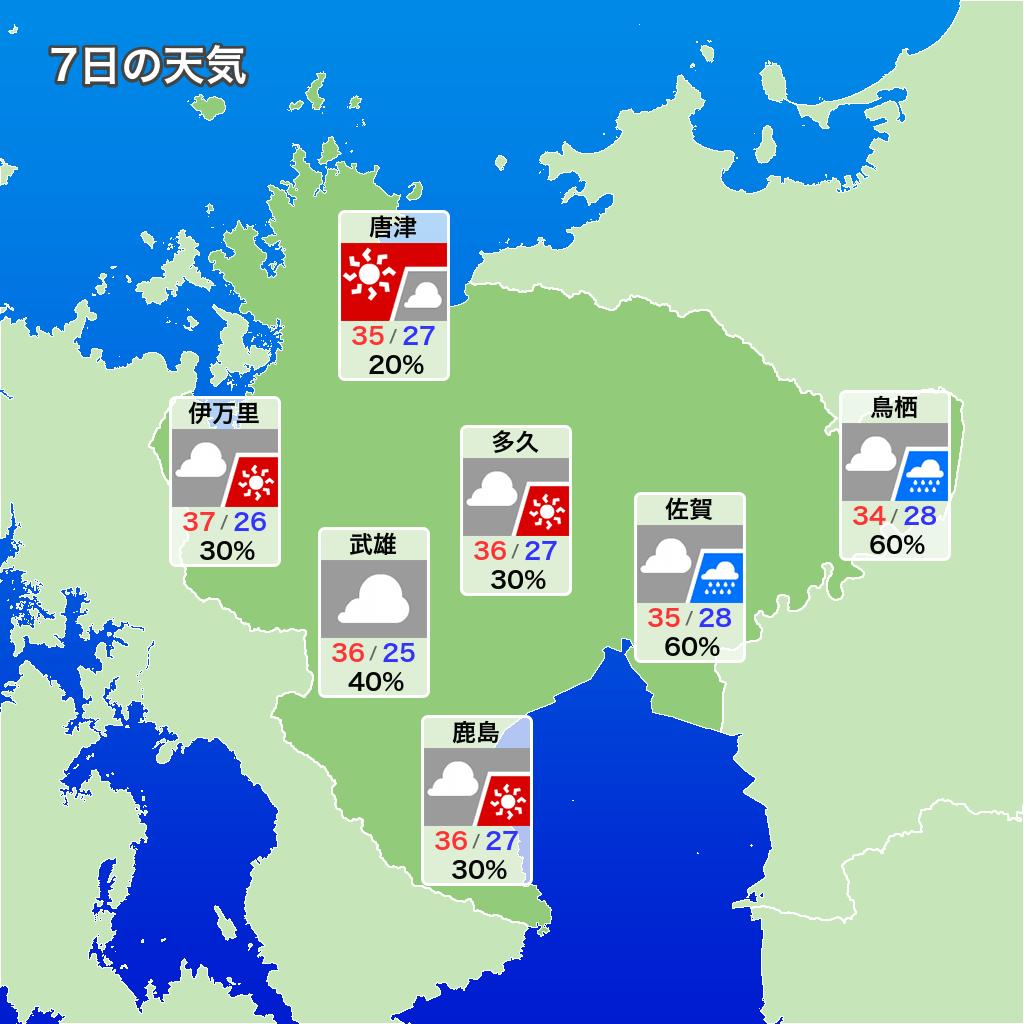 天気 市 佐賀 鹿島 県