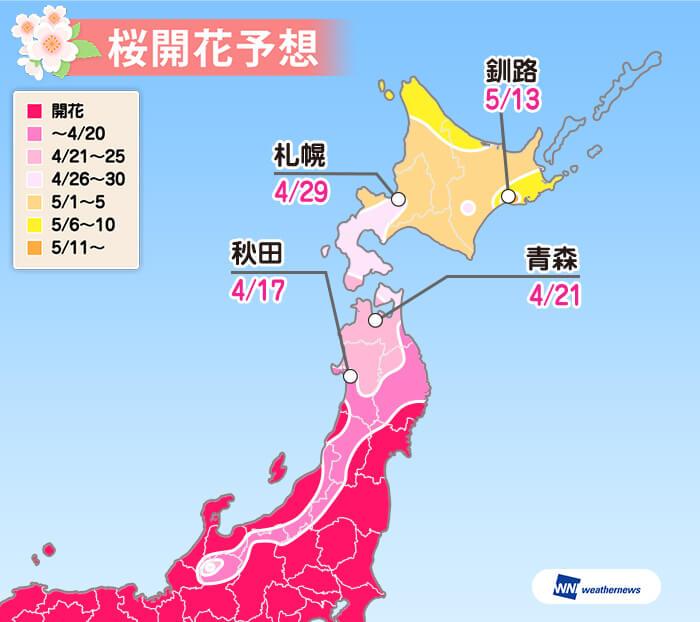 桜開花予想マップ