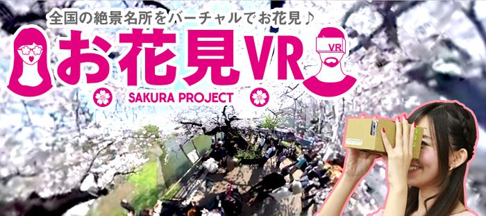 全国の桜絶景をバーチャルでエア花見♪「お花見VR」