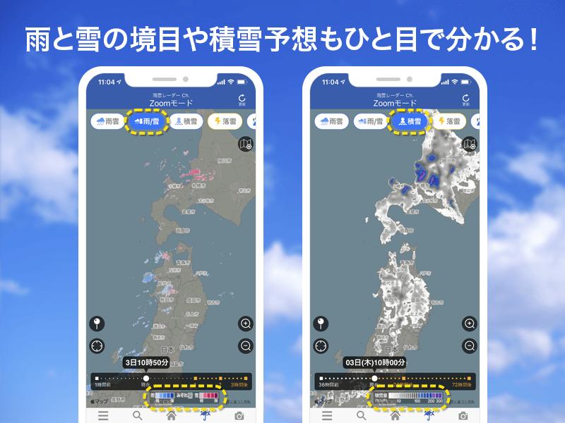 ウエザー ニュース 天気 予報