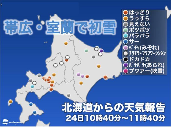 sakura.weathermap.jp - さくら開花予想2019