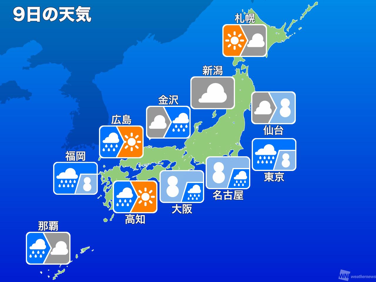 Sunny Spot 天気・気象情報サイト!