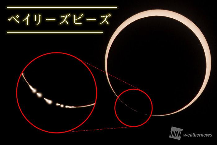 日本での観測は13年後!金環日食をチリから生中継中 - ウェザー ...