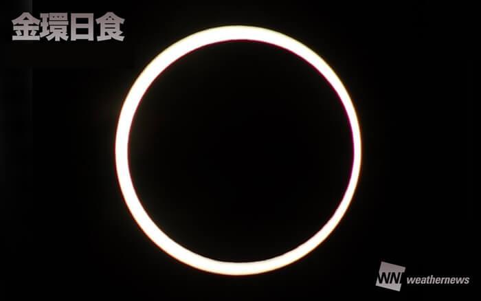 必見!日本では見られない「金環日食」を、南米チリから生 ...