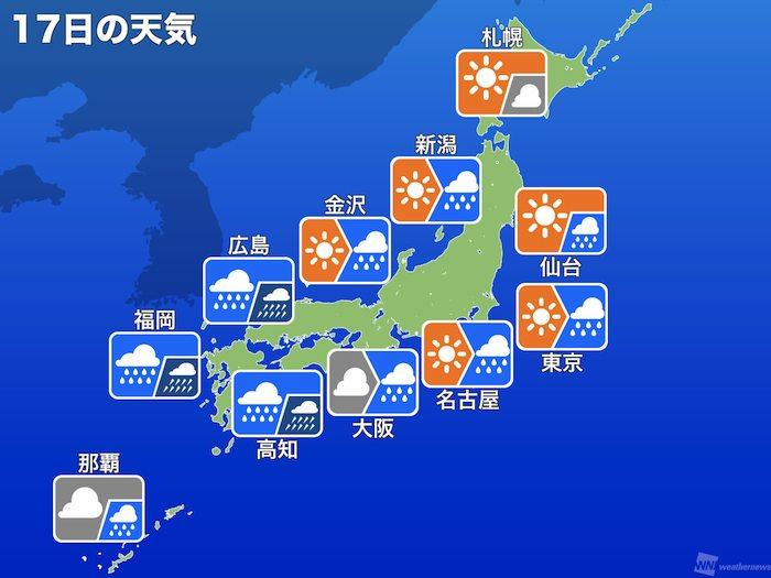 17日の天気】春の嵐!西日本は万...