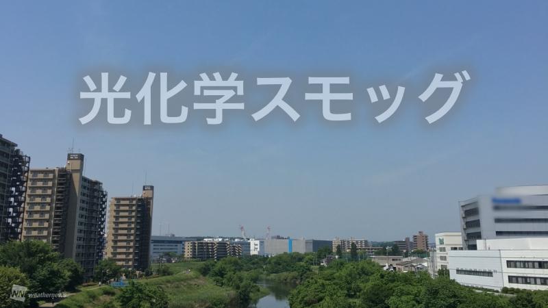 関東、近畿などで『光化学スモッ...