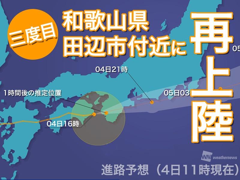 市 天気 県 田辺 和歌山 田辺市の10日間天気(6時間ごと)