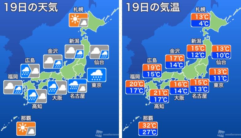 日本 天気