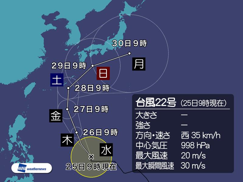「台風22号 2017」の画像検索結果