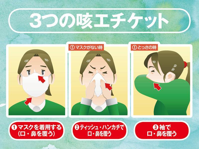 無料 咳 エチケット イラスト 職場マナーポスターダウンロード【無料】
