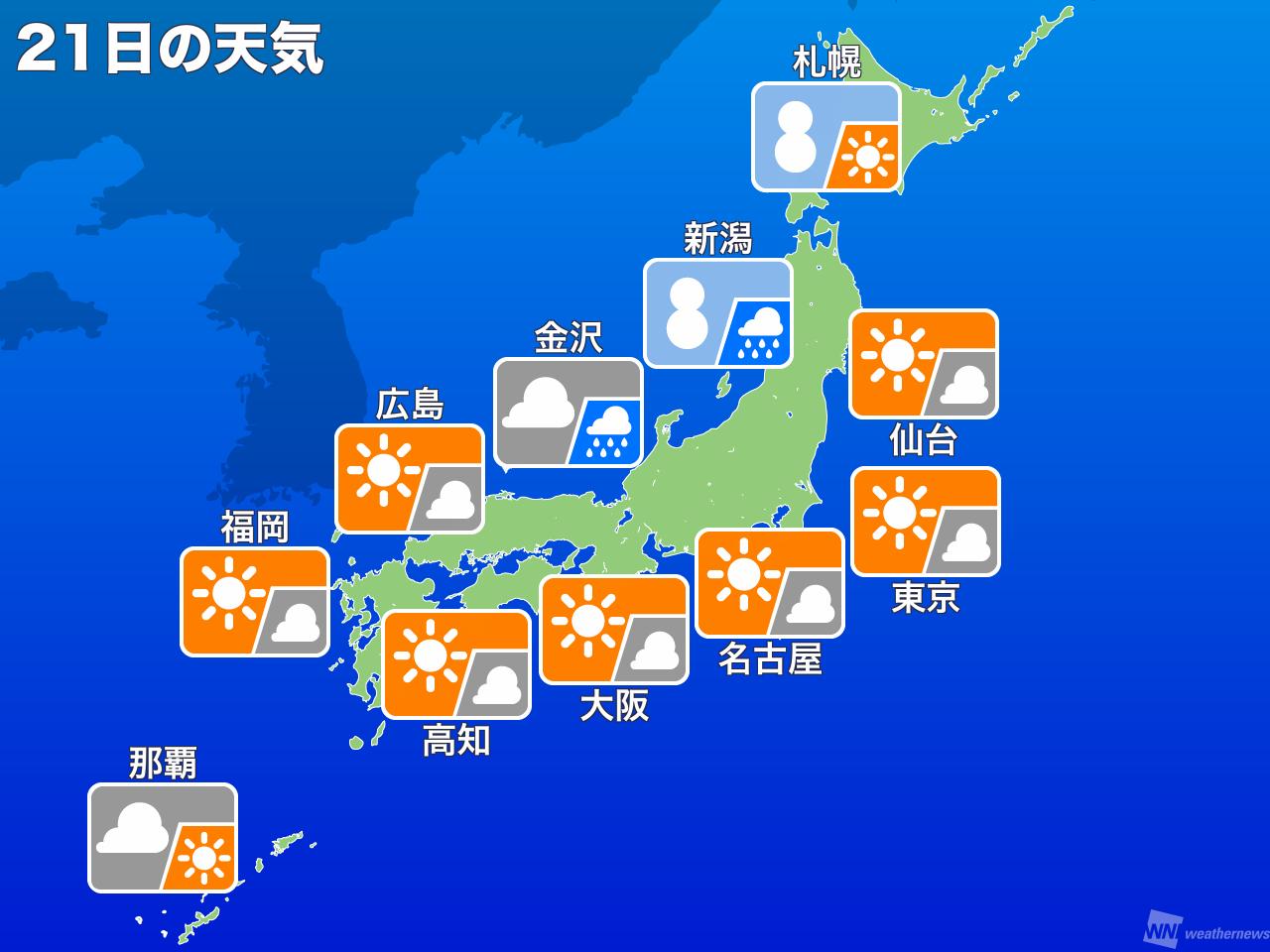 今日 の 天気 宇都宮 宇都宮市の天気 - Yahoo!天気・災害