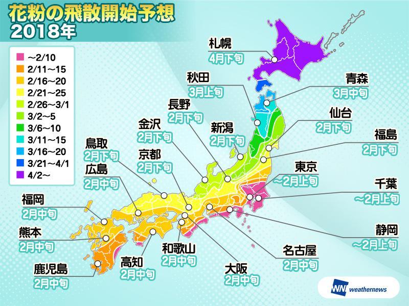 西・東日本の花粉飛散開始は2月上旬、ピークは3月上旬を予想 ...
