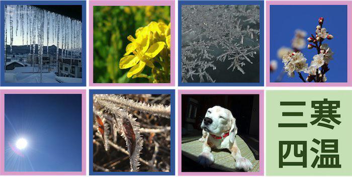 は 三寒四温 と 三寒四温の意味とは?季節や時期、正しい使い方は?反対語は何?