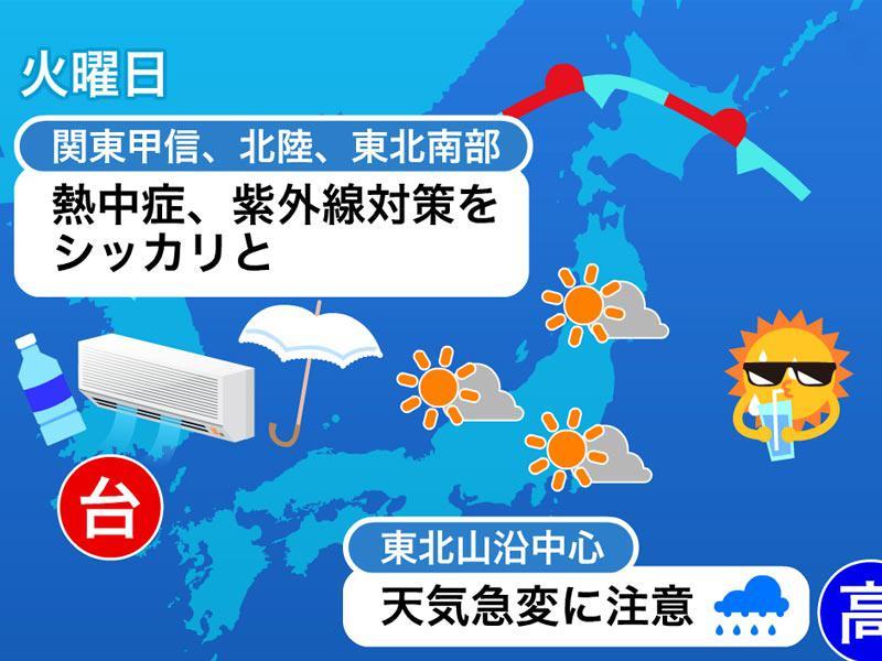 九州〜中部で大雨続く 土砂災害や河川増水には最大限の警戒を ...