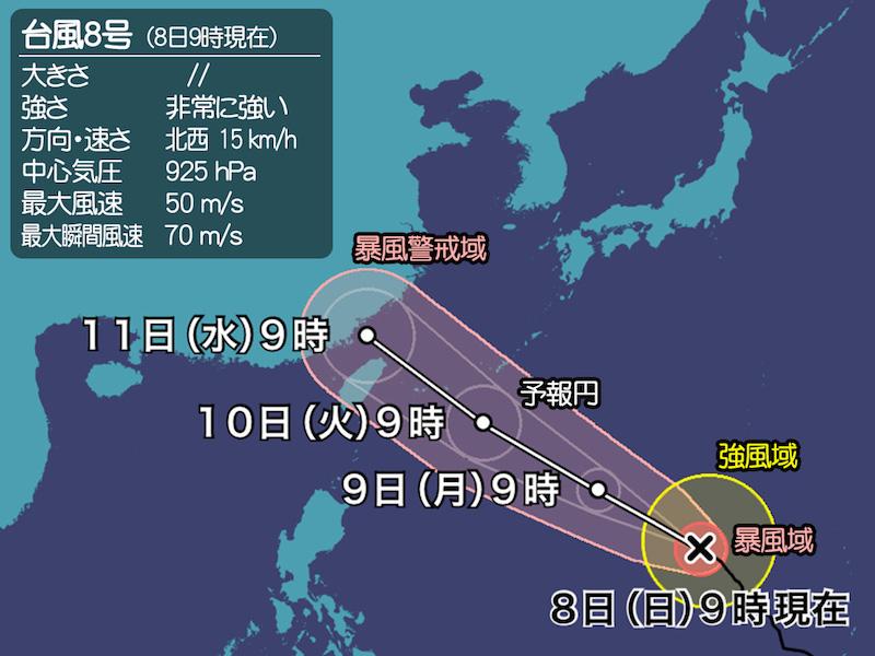 台風8号 今夜には猛烈な勢力まで再発達 10日(火)にも沖縄付近へ