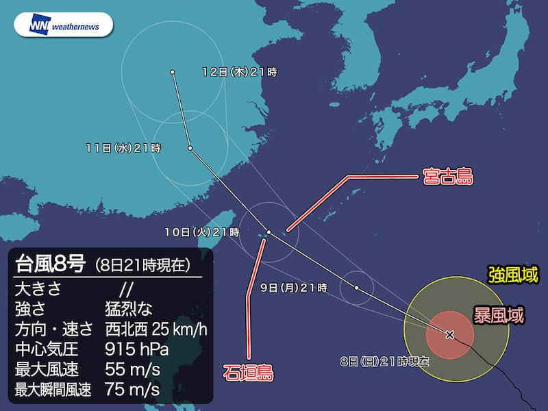 猛烈な台風8号 10日(火)に沖縄・先島諸島に接近の恐れ