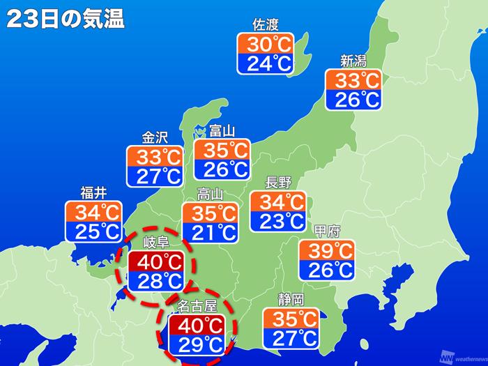 23日(月)昼は名古屋や岐阜、多治見で40℃の予想 命にかかわる危険な暑さ ...