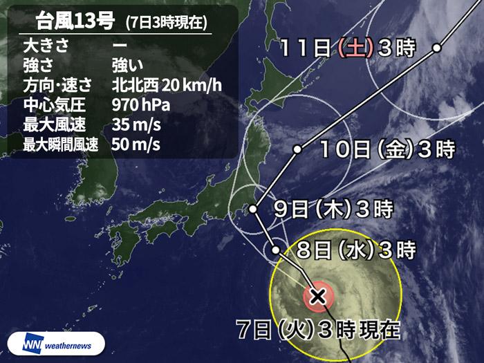 週間天気 台風13号が週半ばに関東に最接近東日本は涼しく感じる日も台風13号 9日(木)に関東最接近東日本の猛暑は一旦落ち着き、涼しく感じる日も参考資料など