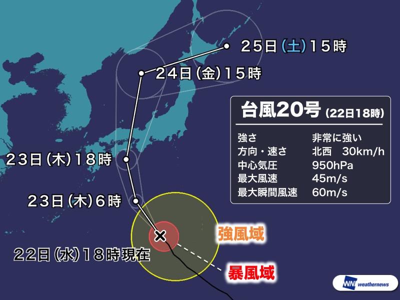 非常に強い台風20号 23日(木)夕方頃から荒れ始める予想台風20号 23日(木)に四国か近畿に上陸2ヶ月分の記録的な大雨の危険性も台風19号 今後は朝鮮半島に接近・上陸する見込み台風の名前動画解説参考資料など